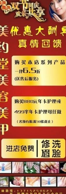 美容美甲店x展架图片
