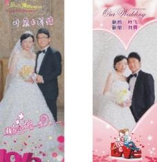 婚庆展架图片