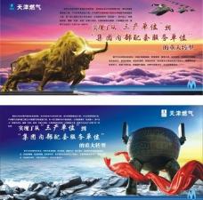 天津燃气企业文化图片