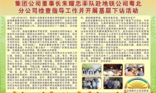 粤北铁路公司宣传栏图片