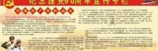建党90周年宣传栏图片