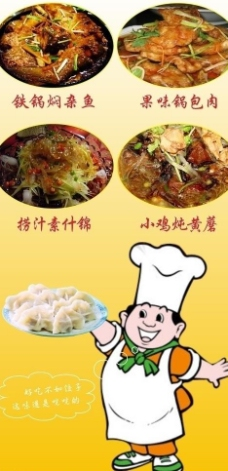 饺子王易拉宝图片