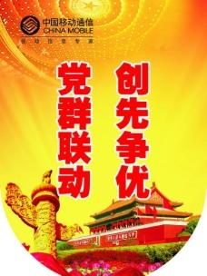 中国移动吊旗图片
