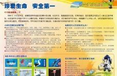 安全宣传cdr图片