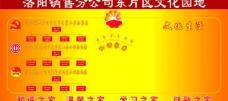 中国石油 企业文化图片