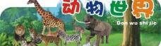 动物世界吊牌图片