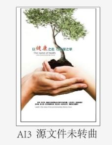 健康环保图片