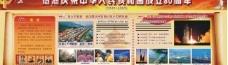 中国成立60周年图片