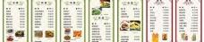 菜谱菜品设计图片