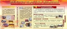 民生惠农政策展版图片