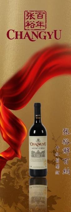 红酒展架图片