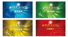公关活动视觉背板 四色图片