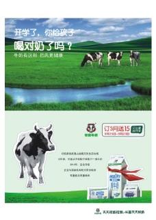 牛奶DM单