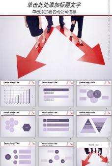 商务路线ppt模板图片