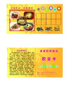 米线积分卡图片