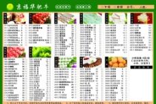 京福华肥牛菜单图片