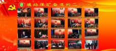 奋进的二〇一〇表彰大会剪影图片