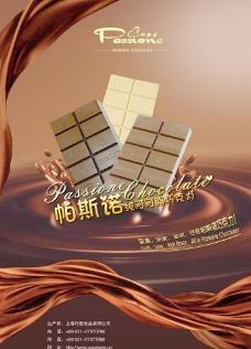 帕斯诺巧克力图片