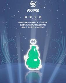 翡翠珠宝 海报图片