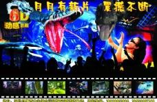 6d电影彩页图片