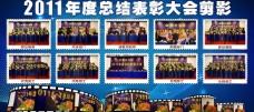 总结表彰大会剪影展板图片