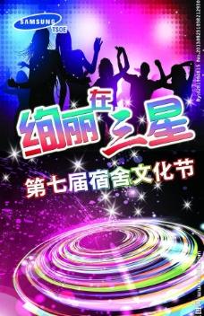 宿舍文化节海报图片
