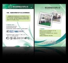 检验检疫局dm单页设计图片