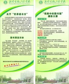 武汉生物工程学院展架图片