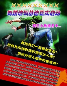 炫舞 舞蹈海报图片