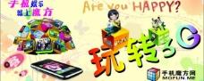3g手机魔方广告图片