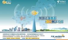 中国电信3g天翼图片