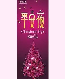 圣诞节平安夜展架海报图片