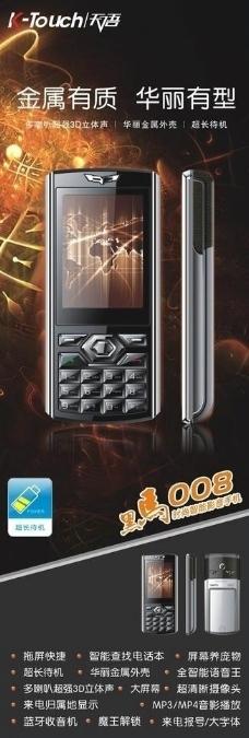手机 x展架图片
