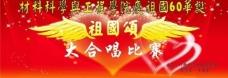 国庆演唱海报图片