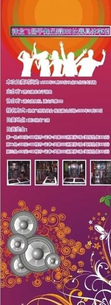 音乐舞蹈展架图片