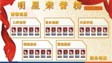 中国电信明星荣誉榜矢量素材图片