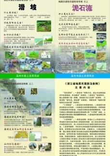 浙江省地质灾害防治条例图片
