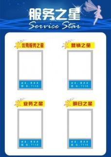 服务之星图片