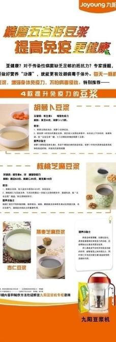 九阳x展架 豆浆增强抵抗力图片
