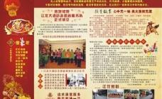 春节宿舍墙报(感恩专题)图片