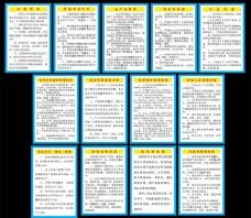 企业管理规章制度图片