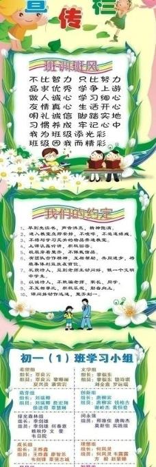 小学宣传栏图片