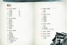 古镇书目录页图片