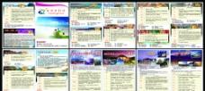 旅游 旅行社 行程图片