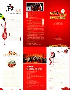 春节节目单图片