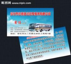 佳顺客运包车服务卡图片