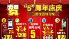 手机店5周年店庆海报图片