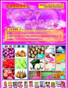 七夕超市图片