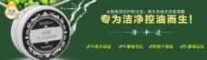 天猫绿豆面膜海报图片