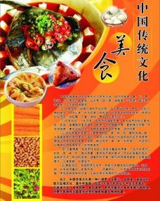 传统文化美食图片